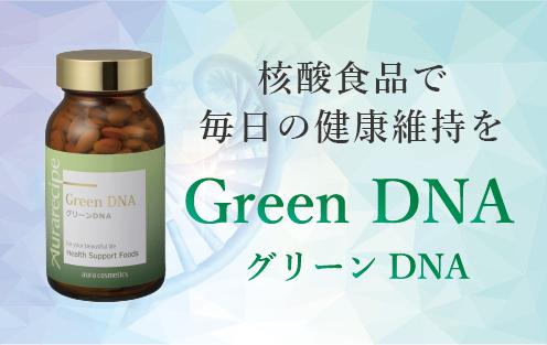 グリーンDNA