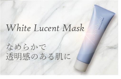 ホワイトルーセントマスク
